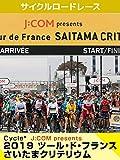 Cycle* J:COM presents 2019 ツール・ド・フランス さいたまクリテリウム