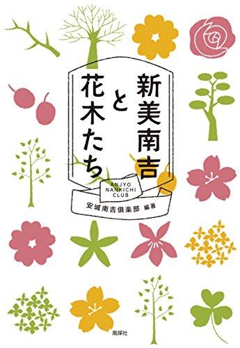 新美南吉と花木たち