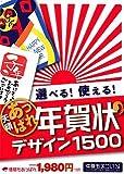 選べる使える 天晴(あっぱれ)年賀状デザイン1500 <2008子年>