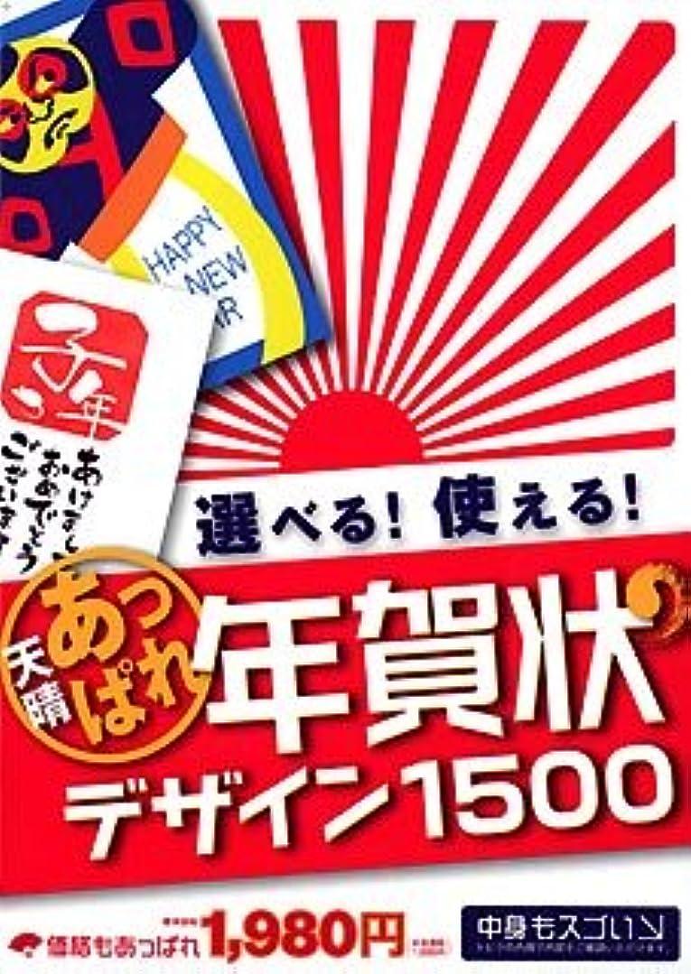 主戸棚石選べる使える 天晴(あっぱれ)年賀状デザイン1500 <2008子年>