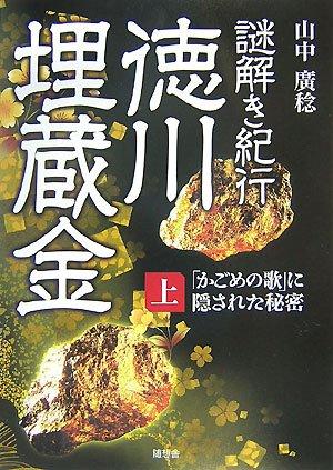 謎解き紀行 徳川埋蔵金 「かごめの歌」に隠された秘密 上
