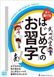 [商品スペック]●著者 : 武田双雲●対象年齢 : 3歳〜[商品詳細]【商品の特長】1:何度でもくり返し字が書ける!水筆用紙は、水でなぞると色が変わるふしぎなシートです。乾くとなぞった部分が消えるので、何度でもくり返し、文字を書くことができます。2:水で書くから、手や洋服がよごれない!水を使うので、まわりをよごす心配はありません。また、墨や硯などの道具を用意したり片づける手間がないので、気軽に取り組めます。3:双雲先生のひらがなお手本帳で楽しく「あ」から「ん」まで書ける!「あ」から「ん」まで1ペ...