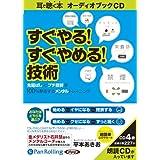 [オーディオブックCD] すぐやる!すぐやめる!技術 (<CD>) (<CD>)