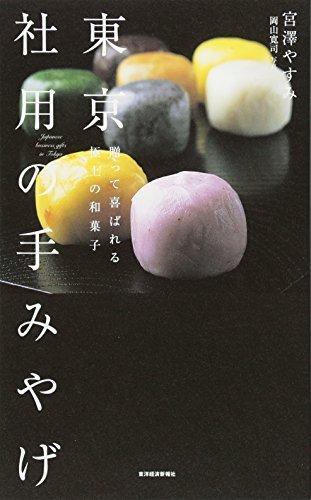東京 社用の手みやげ 贈って喜ばれる極上の和菓子