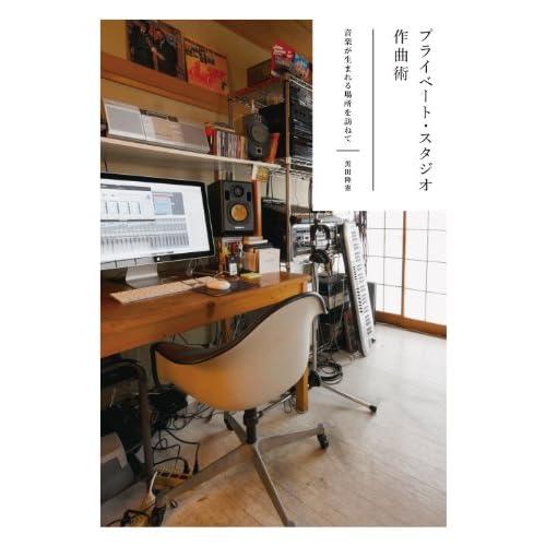 プライベート・スタジオ作曲術 音楽が生まれる場所を訪ねて (P‐Vine BOOKs)