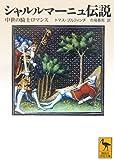 シャルルマーニュ伝説 中世の騎士ロマンス (講談社学術文庫)