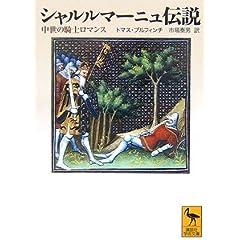 トマス・ブルフィンチ著『シャルルマーニュ伝説 中世の騎士ロマンス (講談社学術文庫)』のAmazonの商品頁を開く