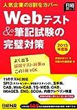人気企業の8割をカバー Webテスト&筆記試験の完璧対策 2015年度版 (日経就職シリーズ)