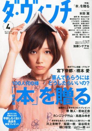 ダ・ヴィンチ 2013年 04月号 [雑誌]の詳細を見る