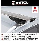カーメイト inno イノー ルーフキャリア エアロベースステー フラッシュレール用 XS450B