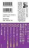 天皇と日本人 ハーバード大学講義でみる「平成」と改元 (朝日新書) 画像