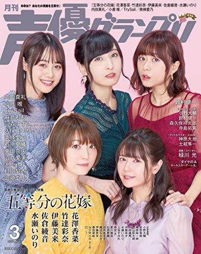 声優グランプリ 2019年 03 月号 [雑誌]