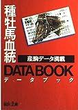 種牡馬血統データブック〈'95年版〉