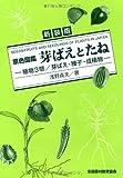 原色図鑑 芽ばえとたね―植物3態/芽ばえ・種子・成植物