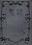 鬼譚 (TENZAN SELECTION)