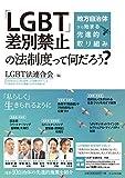 「LGBT」差別禁止の法制度って何だろう?