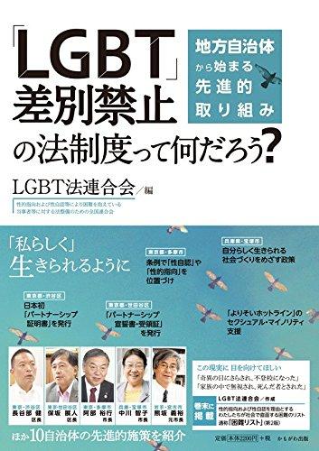 「LGBT」差別禁止の法制度って何だろう?の詳細を見る