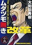 ムダヅモ無き改革 (近代麻雀コミックス) 画像