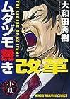 ムダヅモ無き改革 全16巻 (大和田秀樹)