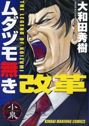 ムダヅモ無き改革 (近代麻雀コミックス)の詳細を見る