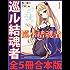 巡ル結魂者 全5冊合本版 (講談社ラノベ文庫)