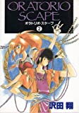 オラトリオ・スケープ (2) (ウィングス・コミックス)
