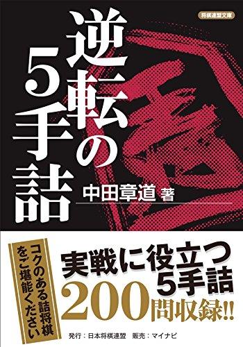逆転の5手詰 (将棋連盟文庫) -