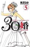 30婚 miso‐com(5) (KC KISS)
