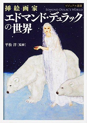 挿絵画家 エドマンド・デュラックの世界 (ビジュアル選書)の詳細を見る