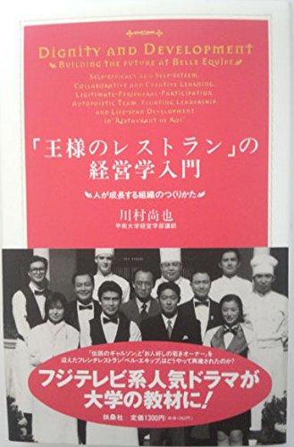 「王様のレストラン」の経営学入門―人が成長する組織のつくりかたの詳細を見る