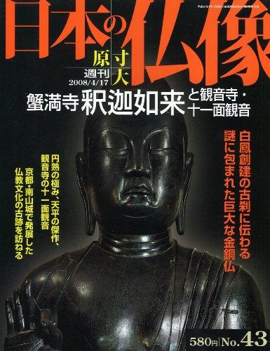 週刊 原寸大 日本の仏像 No.43 蟹満寺 釈迦如来 と観音寺・十一面観音