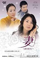 妻~愛の果てに DVD-BOX3