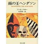 雨の王ヘンダソン (中公文庫)