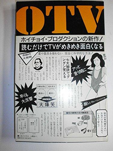 OTV(オー・ティー・ヴィ)(1985年)の詳細を見る