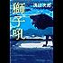 獅子吼 (文春e-book)