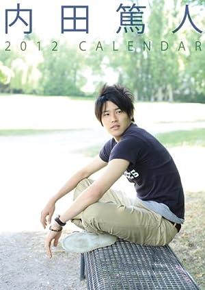 内田篤人カレンダー2012 (初回限定特典!内田選手サインプリント入りポストカード付き) ([カレンダー])