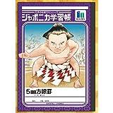 【相撲】方眼ノート5mm/B5