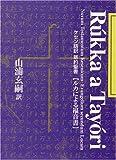 ケセン語訳新約聖書 〔3〕ルカによる福音書