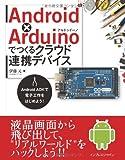 Android×Arduinoでつくるクラウド連携デバイス―Android ADKで電子工作をはじめよう! ―