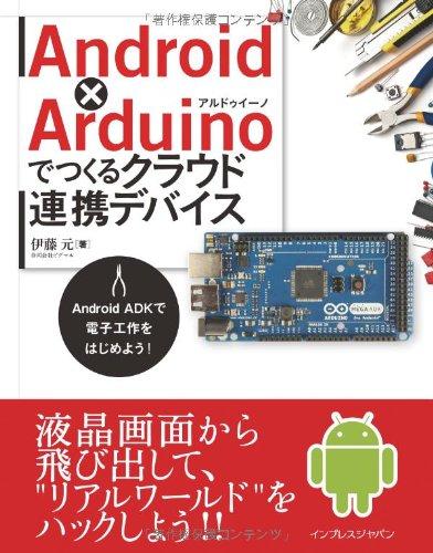 Android×Arduinoでつくるクラウド連携デバイス―Android ADKで電子工作をはじめよう! ―の詳細を見る