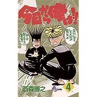 今日から俺は!!(4) (少年サンデーコミックス)