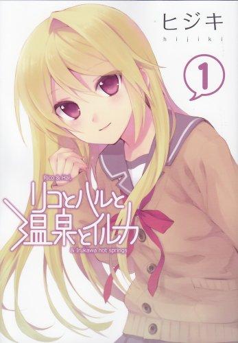 リコとハルと温泉とイルカ 1 (電撃コミックス)