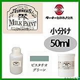 森永乳業のミルク原料を使用!水性 ターナー ミルクペイント ピスタチオ グリーン 50ml 小...
