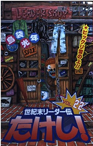 世紀末リーダー伝たけし! (22) (ジャンプ・コミックス)