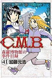 C.M.B.森羅博物館の事件目録(41) (月刊少年マガジンコミックス)