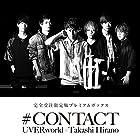 [Amazon.co.jp限定]♯CONTACT UVERworld×Takashi Hirano アマゾン限定絵柄オリジナルポストカード付き