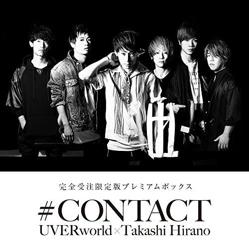 【Amazon.co.jp限定】♯CONTACT UVERw...