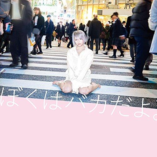 GADORO【オトノ葉 feat.アサキ】歌詞の意味を解説!想いを寄せる相手は顔も知らない人!?の画像