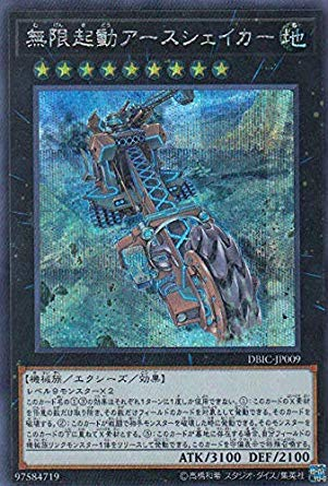 遊戯王 DBIC-JP009 無限起動アースシェイカー (日本語版 シークレットレア) インフィニティ・チェイサーズ