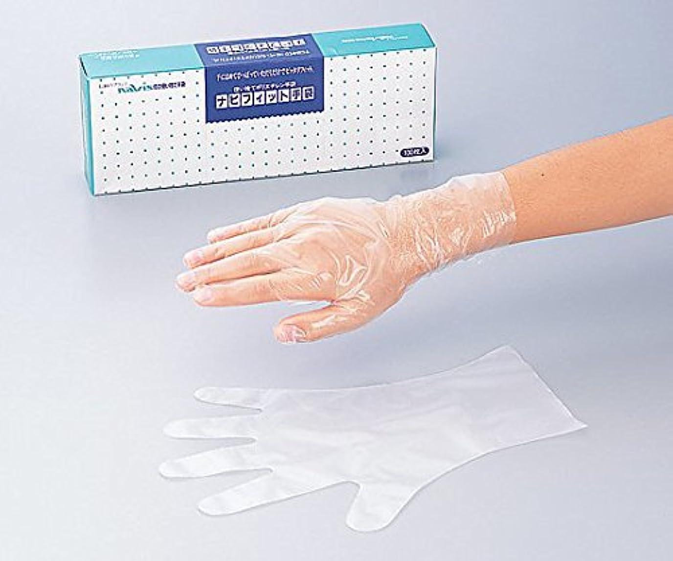 エトナ山排泄物対人アズワン0-1065-02ナビフィット手袋PE内エンボス加工M100枚入